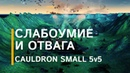 Слабоумие и отвага [Cauldron small Ultimate 5v5] Supreme Commander: Forged Alliance Forever