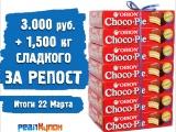 22.03.18 РОЗЫГРЫШ 1,500 КГ CHOCO-PIE