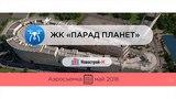 Обзор с воздуха ЖК «Парад планет» от застройщика ГК «Основа» (аэросъемка: май 2018 г.)