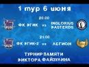 ФК ВГИК - INGLORIUS BASTERDS