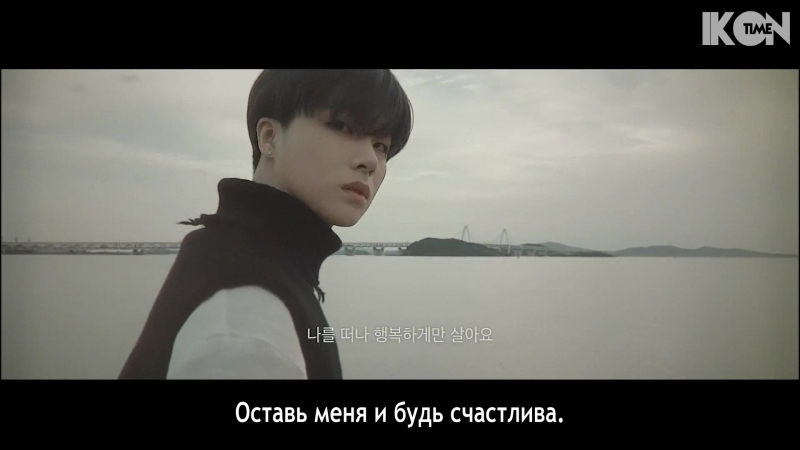 IKON - GOODBYE ROAD LYRIC NARRATION VIDEO 1 [рус. суб.]