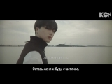 iKON - GOODBYE ROAD LYRIC NARRATION VIDEO #1 рус. суб.