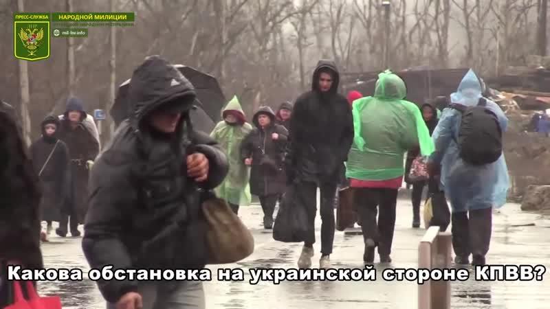 ВСУ направляют в Золотое, говорят, что всё нормально - жители ЛНР о провокации на КПВВ.