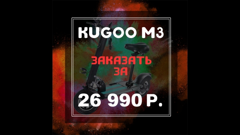Kugoo m3 lux 2018 в МСК, СПб