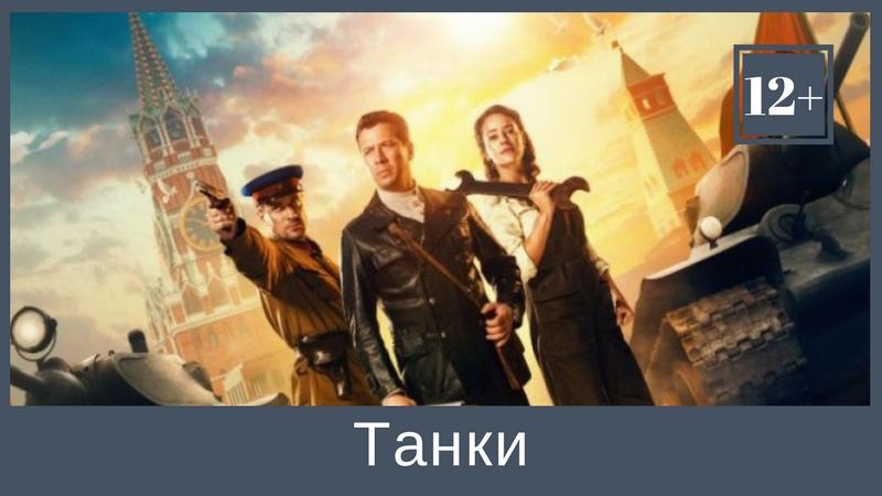Танки (12) | В КиноПросторе с 26 апреля!