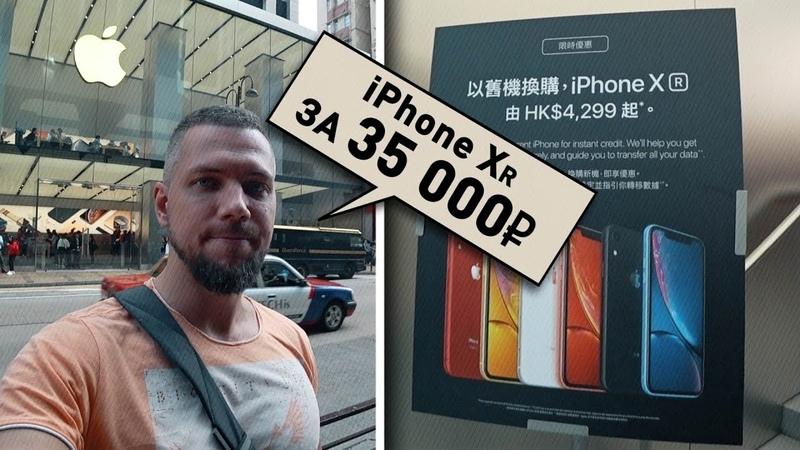 IPhone Хr за 35000₽ Столовая со звездой мишлен - Новогодние Каникулы Сухаря Гонконг Путешествие 1