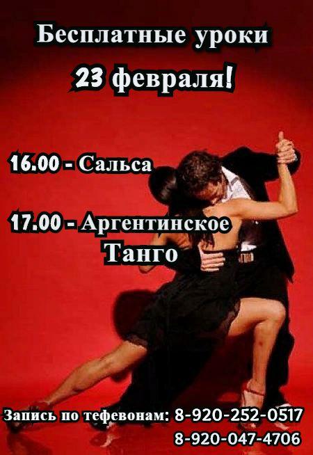 Афиша Нижний Новгород Открытые уроки 23 Февраля в Te Amo!