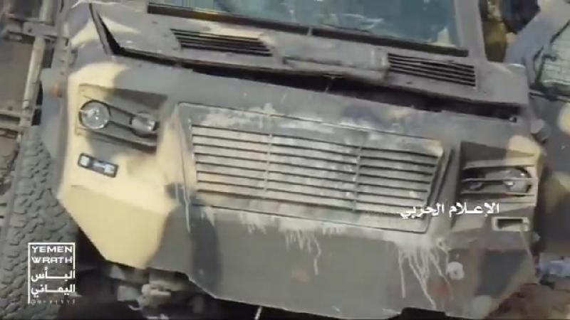 Хуситы спалили очередной бронеавтомобиль