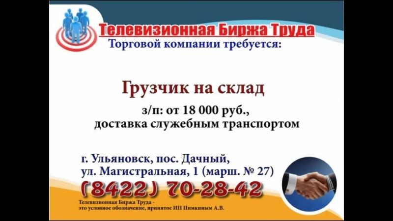 16 мая _19.20_Домашний, 13.52_Рен, 10.10_CТС_Работа в Ульяновске_Телевизионная Биржа Труда