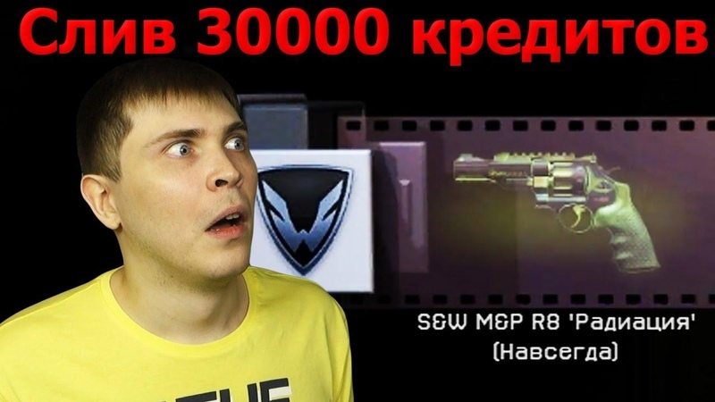 Warface ЭТО ЖЕСТКО СЛИВ 30000 КРЕДИТОВ НА РЕВОЛЬВЕР S W M P R8 Радиация