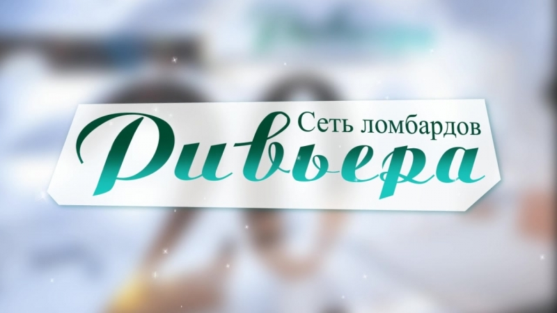 ЛОМБАРД РИВЬЕРА