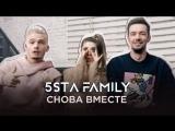 Премьера! 5sta Family - Снова вместе новый клип