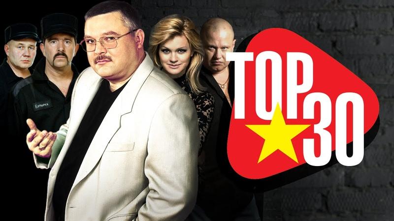 Русский Шансон Лучшие Песни - ТОП 30
