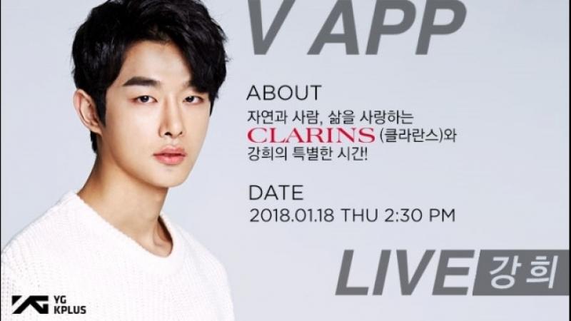 [V app] YGKplus - Kang Hui /18.01.2018/