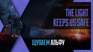 [Alpha] PHombie против The Light Keeps Us Safe! Запись стрима!