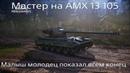 AMX 13 105 на карте Утёс дождь