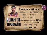 Драфт НБА 2018: ДеАндре Эйтон (36 студия)