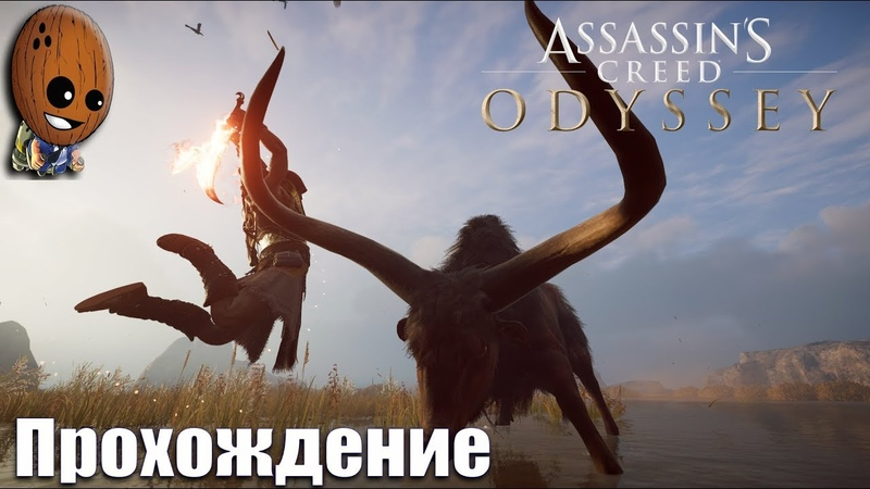 Assassins Creed Odyssey - Прохождение 94➤Критский бык. Истоки ритуала. Подношение и вера.
