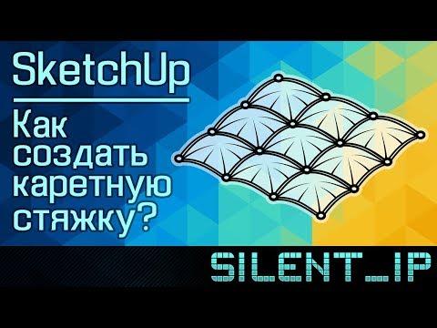 SketchUp: Как создать каретную стяжку
