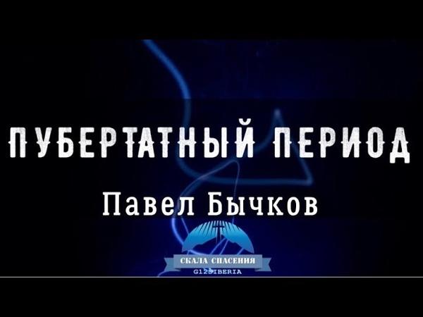 Пастор Павел Бычков: Пубертатный период