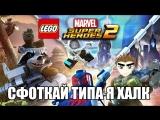 Lego Marvel Super Heroes 2/Фрай и конструкторное веселье)