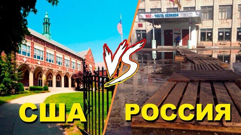 Как загнивает Запад.🙂 Сравниваем американскую и русскую школы