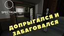 The Spectrum Retreat - ДОПРЫГАЛСЯ И ЗАБАГОВАЛСЯ (Прохождение игры) 5
