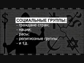 №4 Религия как инструмент манипулирования обществом