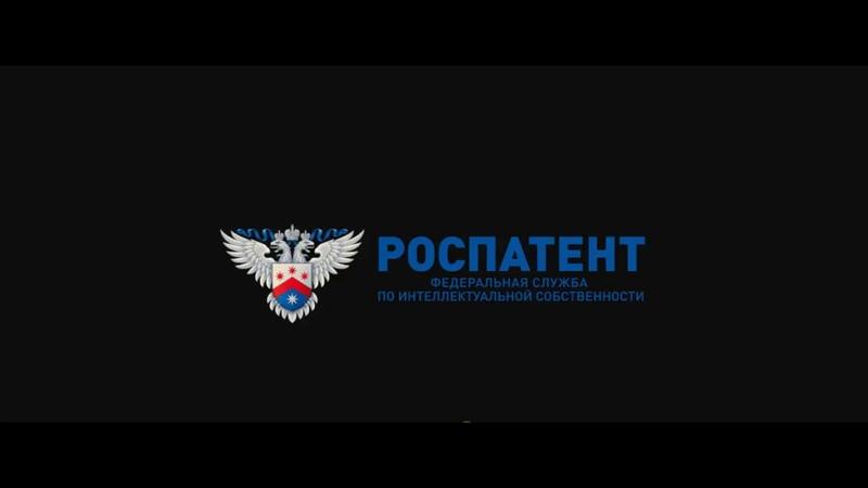 100 лучших изобретений России в 2017 году Роспатент на транспортно логистическую систему