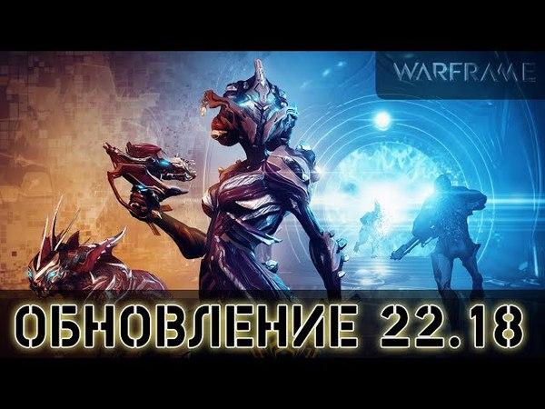 Warframe: Обновление 22.18 Кора, Резня в Святилище, Новые части Зо