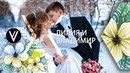 Свадьба Лилии и Владимира