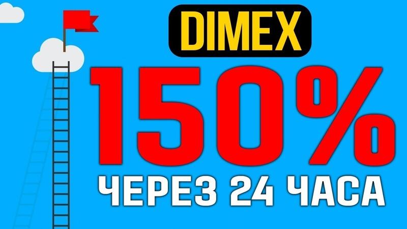 ОБЗОР DIMEX LIVE - СВЕРХ ВЫСОКОДОХОДНЫЙ ПРОЕКТ! 150% ЗА 24 ЧАСА
