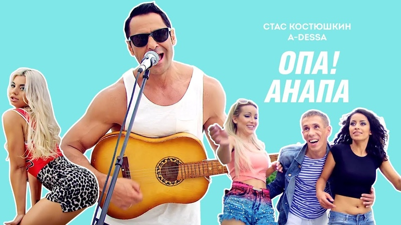 Стас Костюшкин - Опа! Анапа (Official Video)