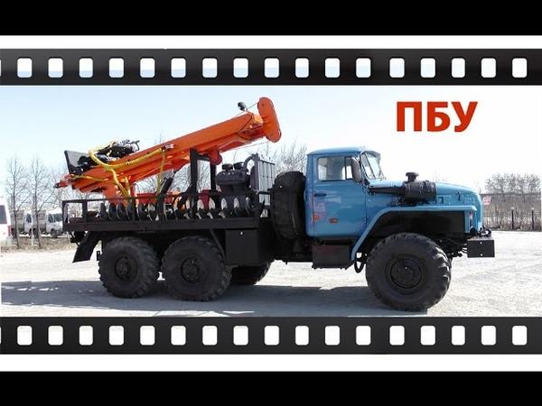 Буровая установка ПБУ на базе шасси Урал 3 фильма Бурaгрегат