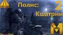 Прохождение Metro: Last Light [DLC: Faction Pack] (HD 1080p) - Полис: Кшатрии (Часть 2)