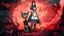 Let's Play American McGee's Alice №3 Портал в другой мир