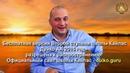 2 ступень 6 день 2 часть Андрея Дуйко Школа Кайлас 2015 Смотреть бесплатно
