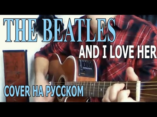 The Beatles - And I Love Her (guitar cover на русском)