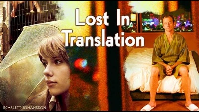 Трудности перевода / Lost in Translation 2003 Русский Трейлер