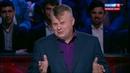 Вечер с Владимиром Соловьевым. Эфир от 30.07.2017