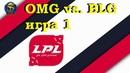 OMG vs. BLG Игра 1   Week 2 LPL 2019   Чемпионат Китая   OMG против Bilibili Gaming