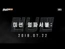 《Running Man》 E542 Preview 런닝맨 542회 예고 20180722