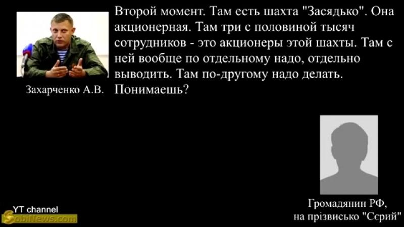 Истерика Захарченко. Путин отдает заводы Донецка Курченко. Прослушка СБУ