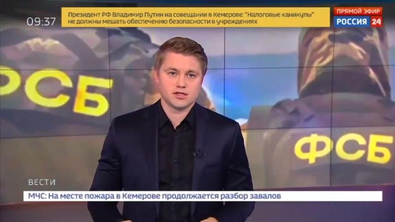 Новости на Россия 24 • В Красноярске задержаны девять участников террористической ячейки