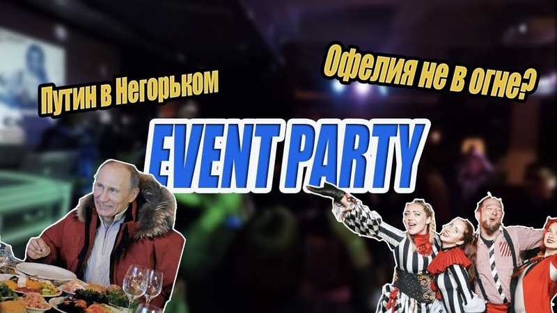EVENT PARTY ПУТИН в НЕГОРЬКОМ ОФЕЛИЯ НЕ В ОГНЕ ИЖЕВСК