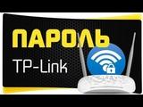 Пароль от WiFi Роутера TP-Link - Как Поменять По Умолчанию