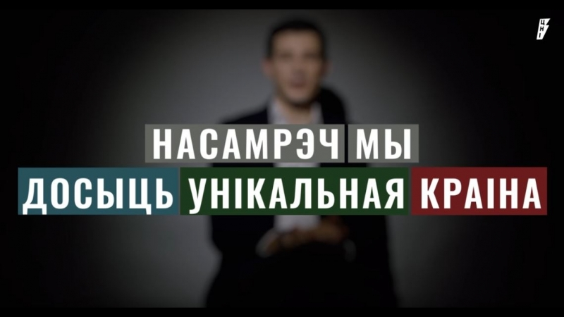 Якія рэформы патрэбныя Беларусі? Какие реформы нужны Беларуси?