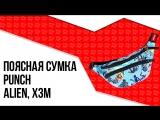 Поясная сумка Punch - Alien, X3M