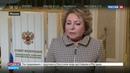 Новости на Россия 24 • Матвиенко: американцы не откликнулись на русофобскую риторику