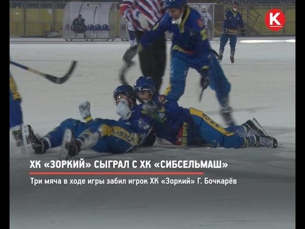 КРТВ. «Зоркий» не смог обыграть «Сибсельмаш»